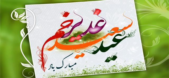 00) عيد غدير