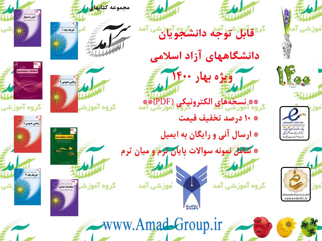 دانشجويان آزاد اسلامی