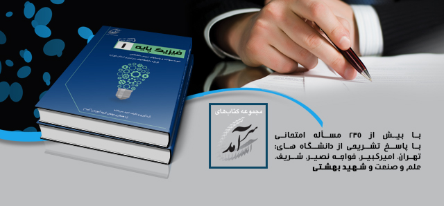 الف) كتاب فيزيك 1