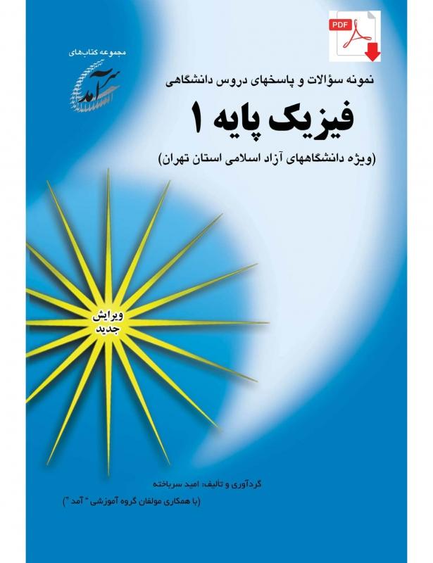 فيزيك پايه1؛ دانشگاههای آزاد اسلامی (نسخه جديدPDF)