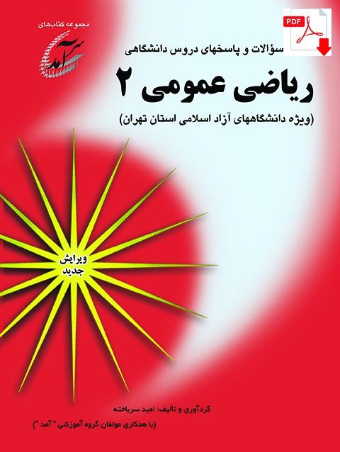 رياضی عمومی2؛ دانشگاههای آزاد اسلامی (نسخه جديدPDF)