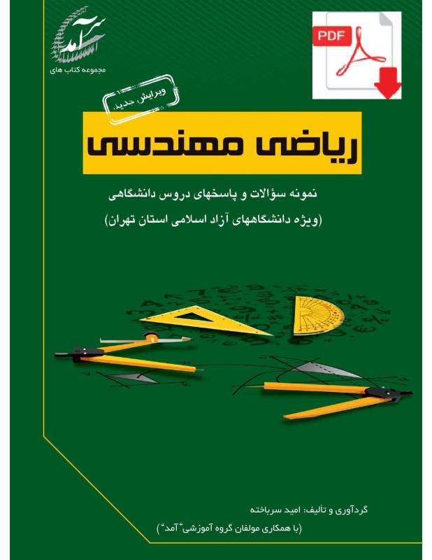 رياضی مهندسی؛ دانشگاههای آزاد اسلامی (نسخه جديدPDF)