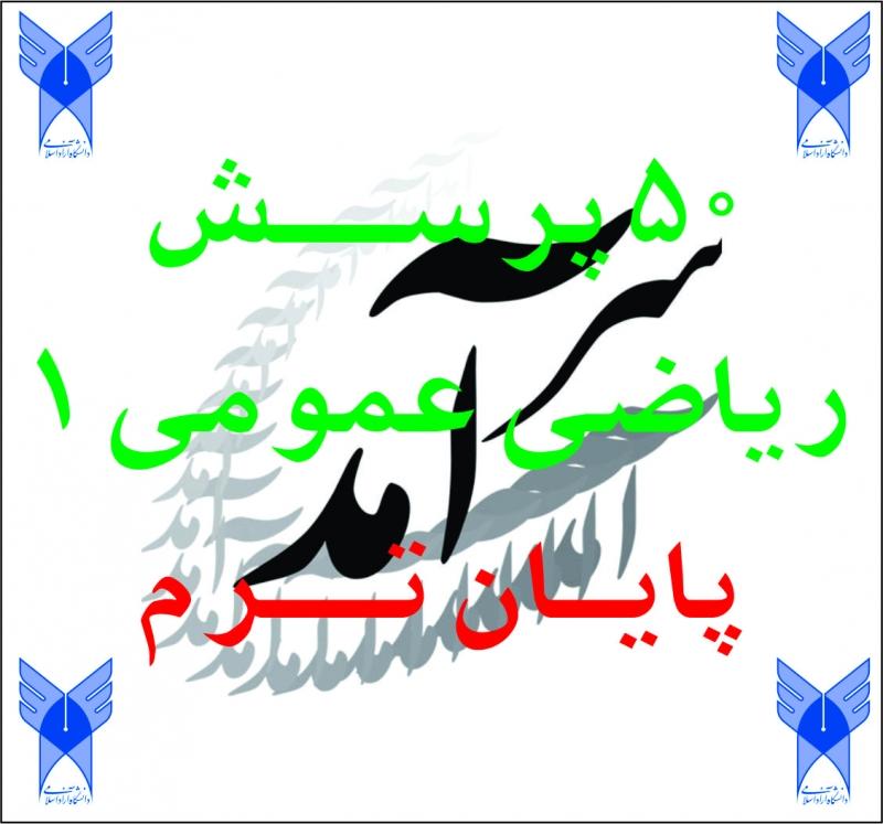 رياضی عمومی 1؛ 50 پرسش پايان ترم دانشگاههای آزاد اسلامی