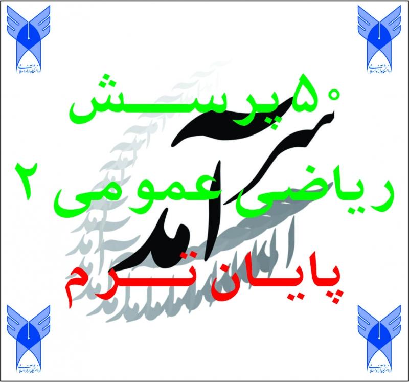 رياضی عمومی 2؛ 50 پرسش پايان ترم دانشگاههای آزاد اسلامی