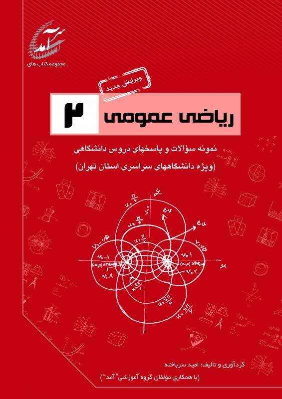 رياضی عمومی 2، ميان ترم و پايان ترم دانشگاههای سراسری(چاپ دوم)