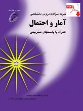 آمار و احتمال؛ ويژه دانشگاههاي سراسري استان تهران (نسخه جديدPDF)