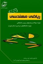 1) رياضي مهندسي؛ نمونه سؤالات و پاسخهاي دروس دانشگاهي (ويژه دانشگاههاي سراسري استان تهران)