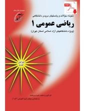 رياضی عمومی1؛ دانشگاههای آزاد اسلامی (نسخه جديدPDF)
