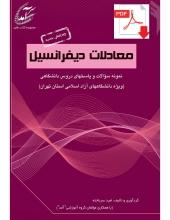 معادلات ديفرانسيل؛ دانشگاههای آزاد اسلامی (نسخه جديدPDF)