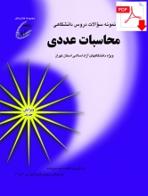 محاسبات عددی؛ دانشگاههای آزاد اسلامی (نسخه جديدPDF)