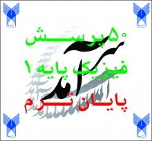فيزيك پايه 1؛ 50 پرسش پايان ترم دانشگاههای آزاد اسلامی