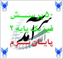 فيزيك پايه 2؛ 50 پرسش پايان ترم دانشگاههای آزاد اسلامی