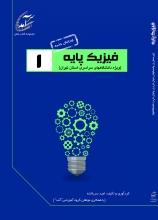 1)فيزيك پايه 1، پرسش هاو پاسخهاي ميان ترم و پايان ترم دانشگاههاي سراسري استان تهران